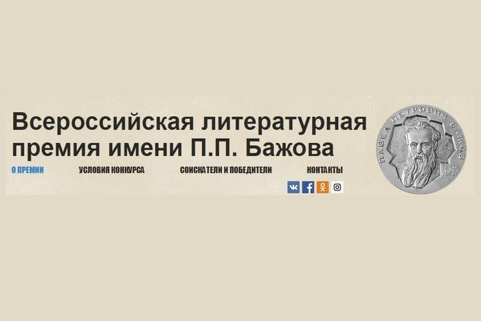 Начат приём заявок на соискание литературной премии имени П.П. Бажова