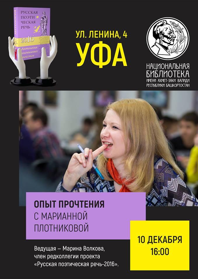Опыт прочтения. Марианна Плотникова в Уфе