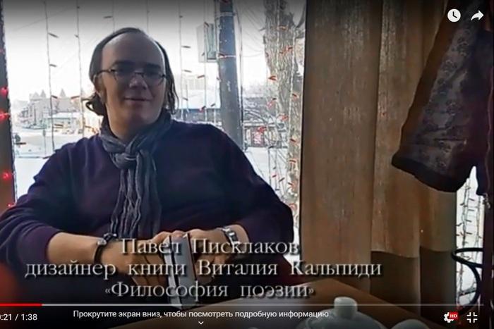 """Павел Писклаков о книге """"Философия поэзия"""""""