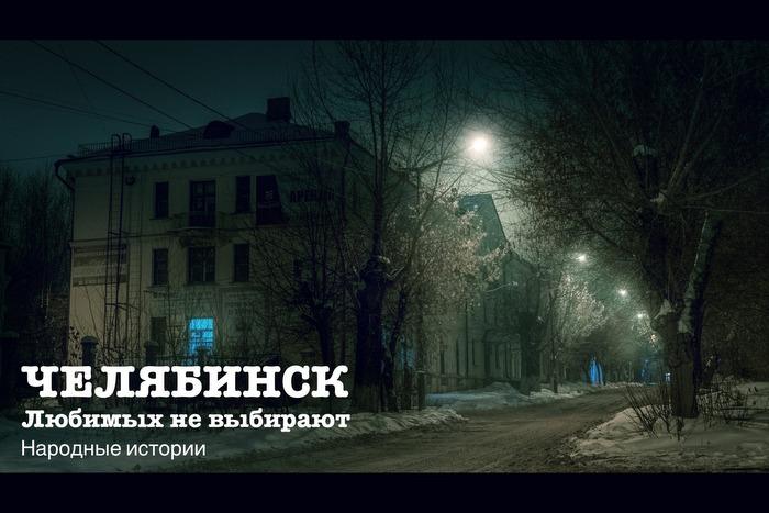 """""""Челябинск. Любимых не выбирают"""""""