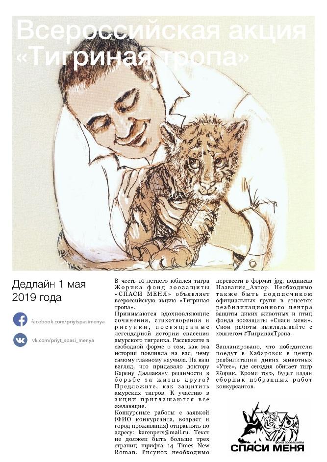 «Тигриная тропа» — творческий конкурс. Часть 1