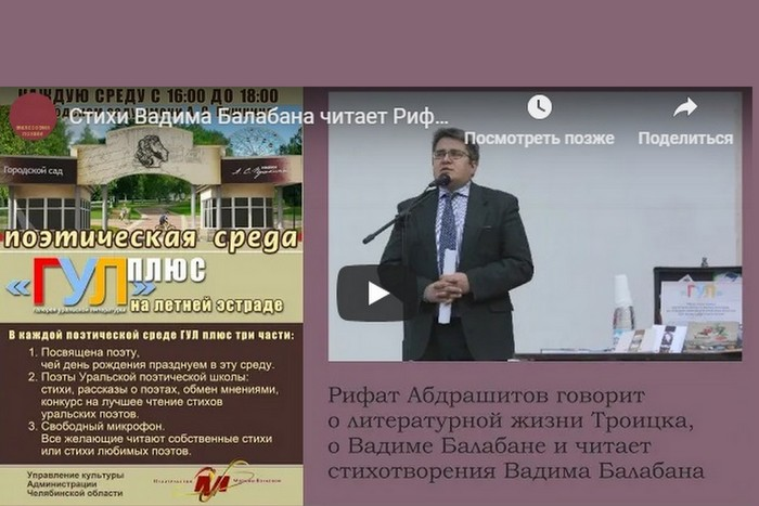 Стихи Вадима Балабана читает Рифат Абдрашитов