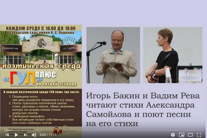Группа Трамвай читает и поет стихи Александра Самойлова