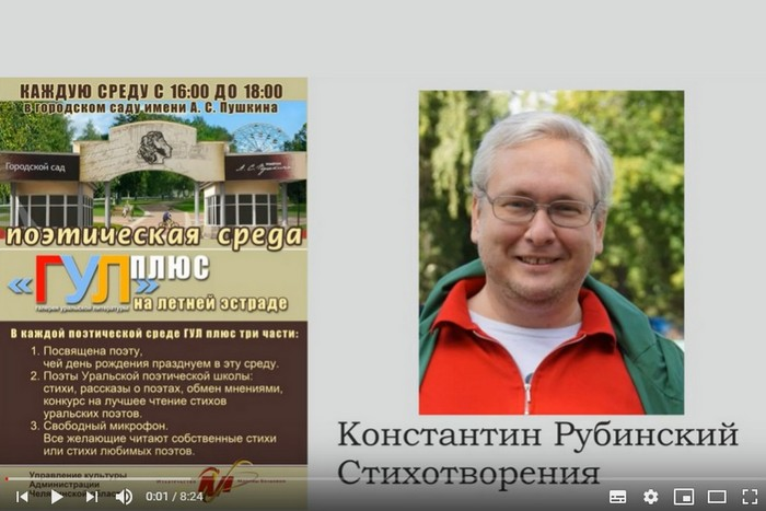 Константин Рубинский. Стихотворения