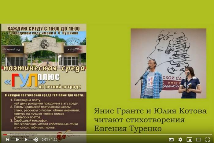 Янис Грантс и Юлия Котова читают стихотворения Евгения Туренко
