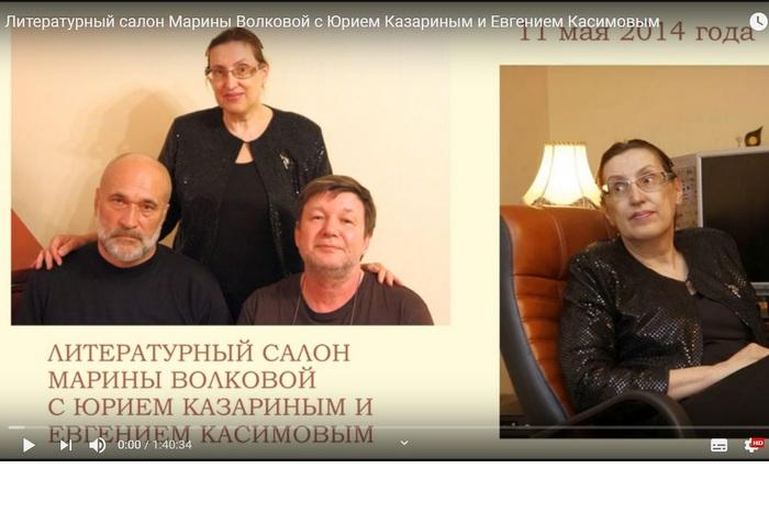Литературный салон Марины Волковой 11 мая 2014
