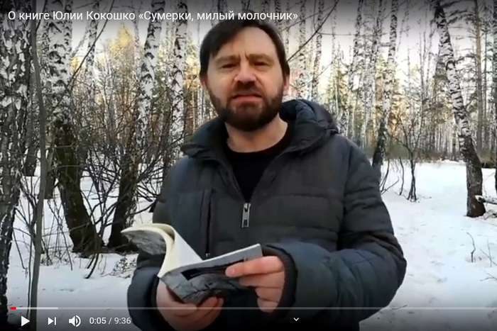Александр Самойлов о книге Юлии Кокошко