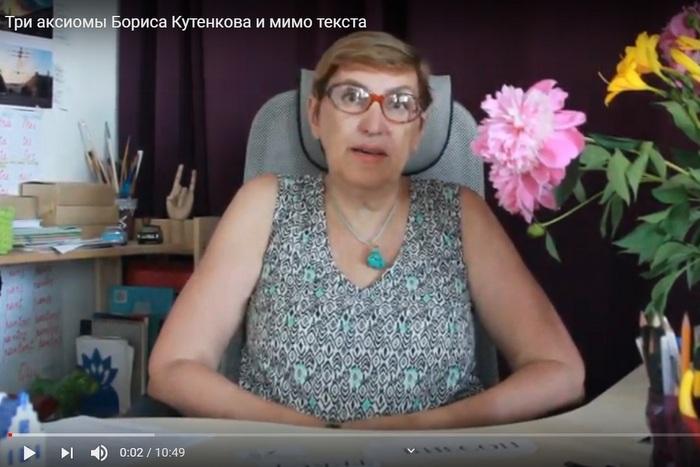 Три аксиомы Бориса Кутенкова и мимо текста