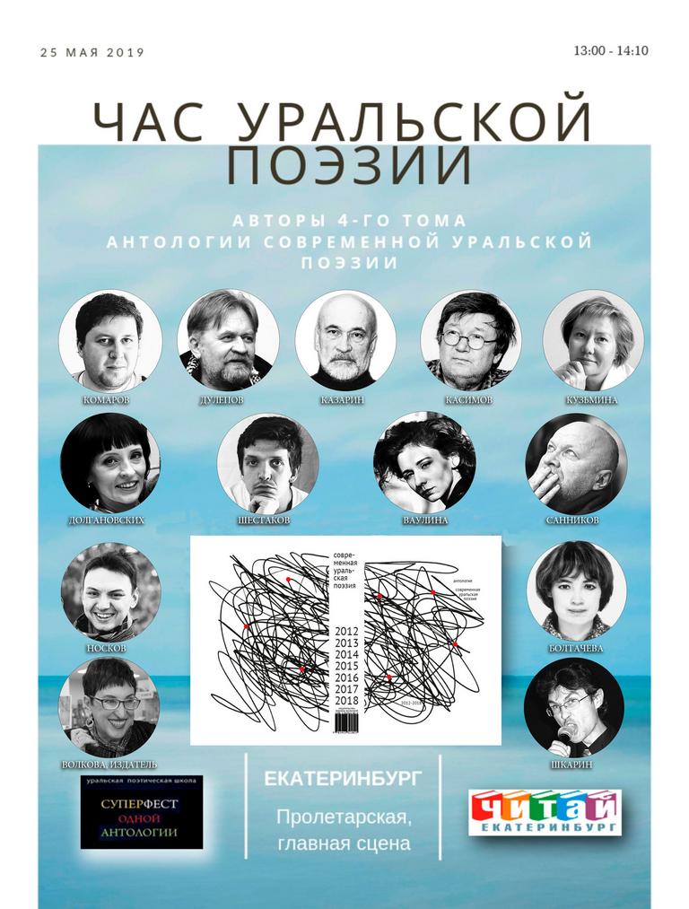 25 мая - День уральской поэзии