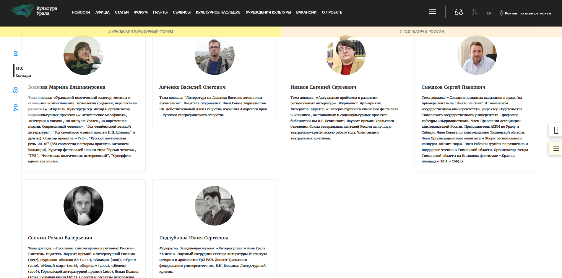 Уральский культурный форум