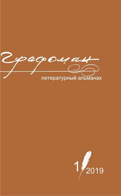"""Альманах """"Графоман"""" за 2019 год"""