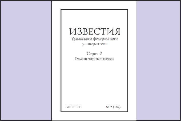 Отражение отношений «столица — провинция» в уральской поэзии