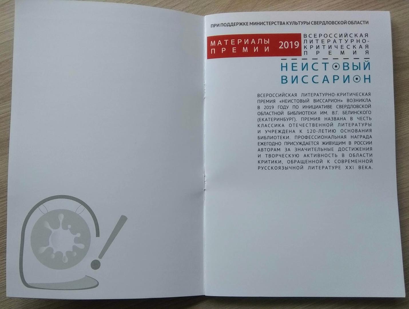 """Буклеты премии """"Неистовый Виссарион"""""""