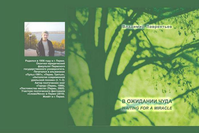 Киршин - Лаврентьеву