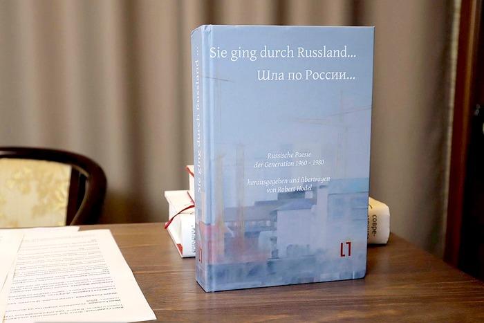 Уральские поэты в книгах Германии