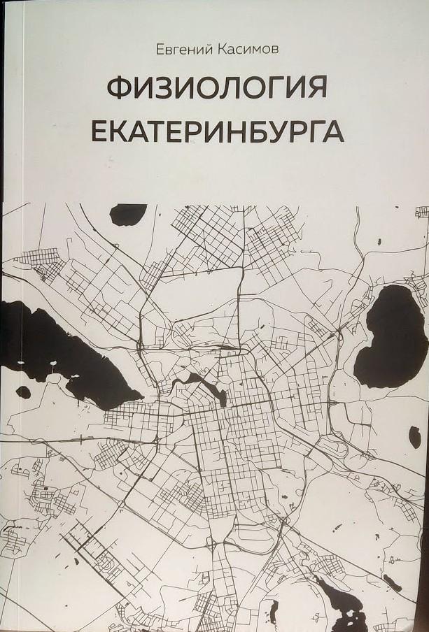 Физиология Екатеринбурга