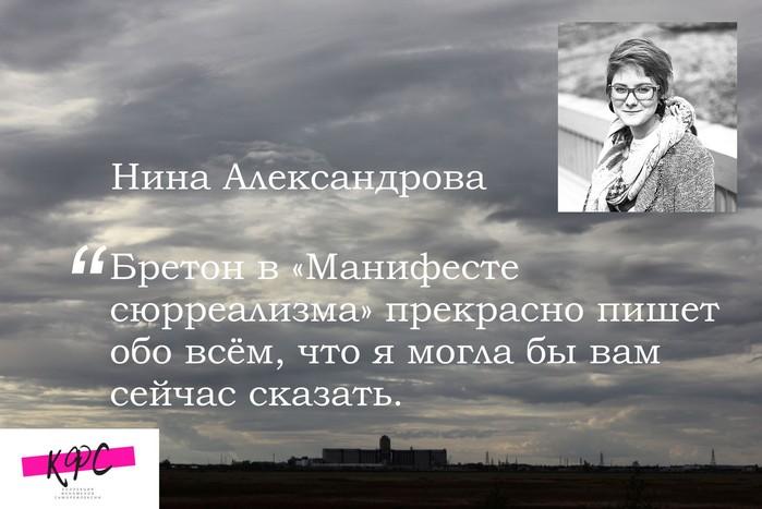 КФС. Нина Александрова
