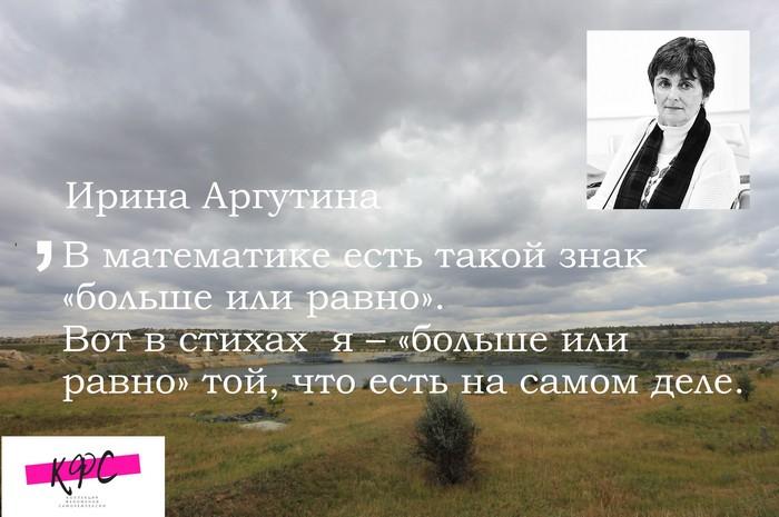 КФС. Ирина Аргутина