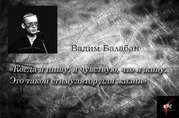 КФС. Вадим Балабан