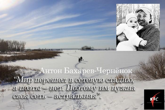 КФС. Антон Бахарев-Чернёнок