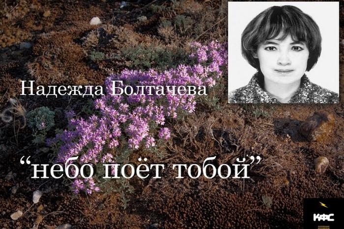 КФС. Надежда Болтачева