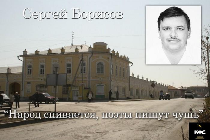 КФС. Сергей Борисов