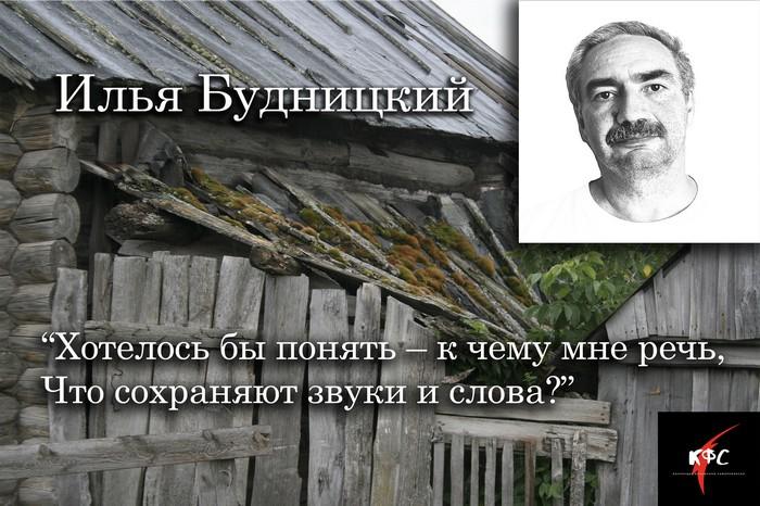 КФС. Илья Будницкий