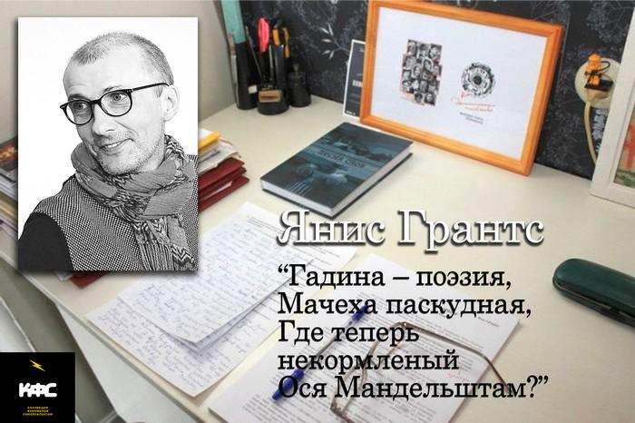 КФС. Янис Грантс