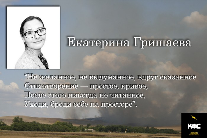 КФС. Екатерина Гришаева