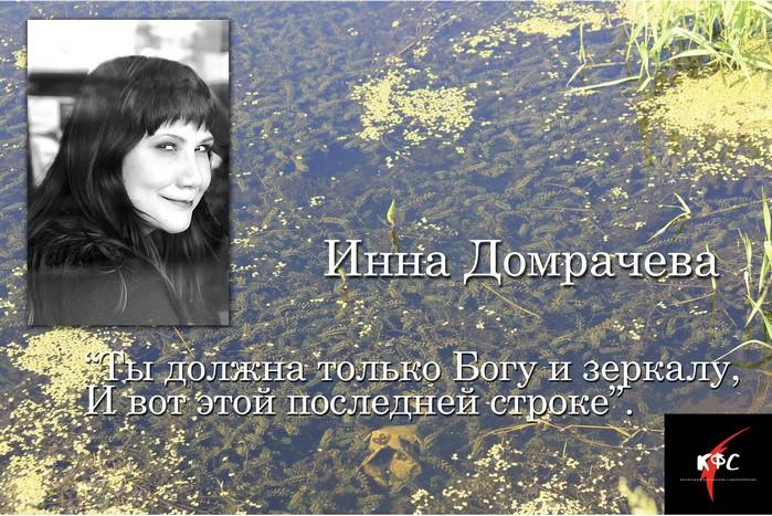 КФС. Инна Домрачева