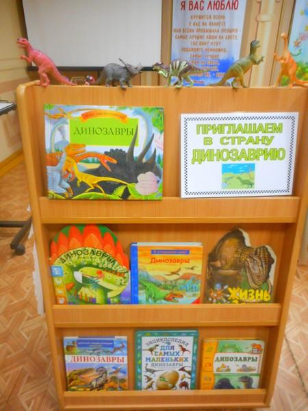 Путешествие в Динозаврию