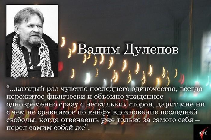 КФС.   Вадим Дулепов