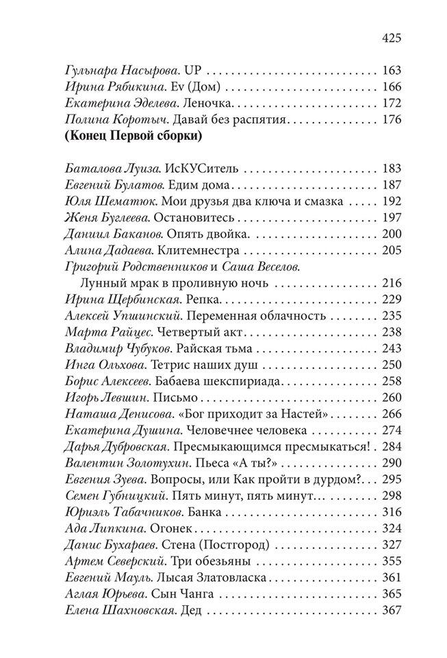 Антология современной русскоязычной малоформатной драматургии