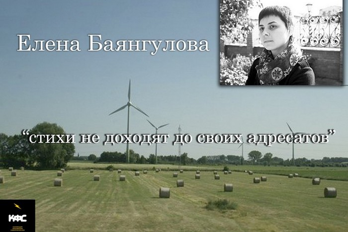 КФС. Елена Баянгулова
