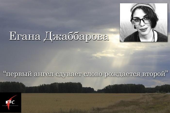 КФС. Егана Джаббарова