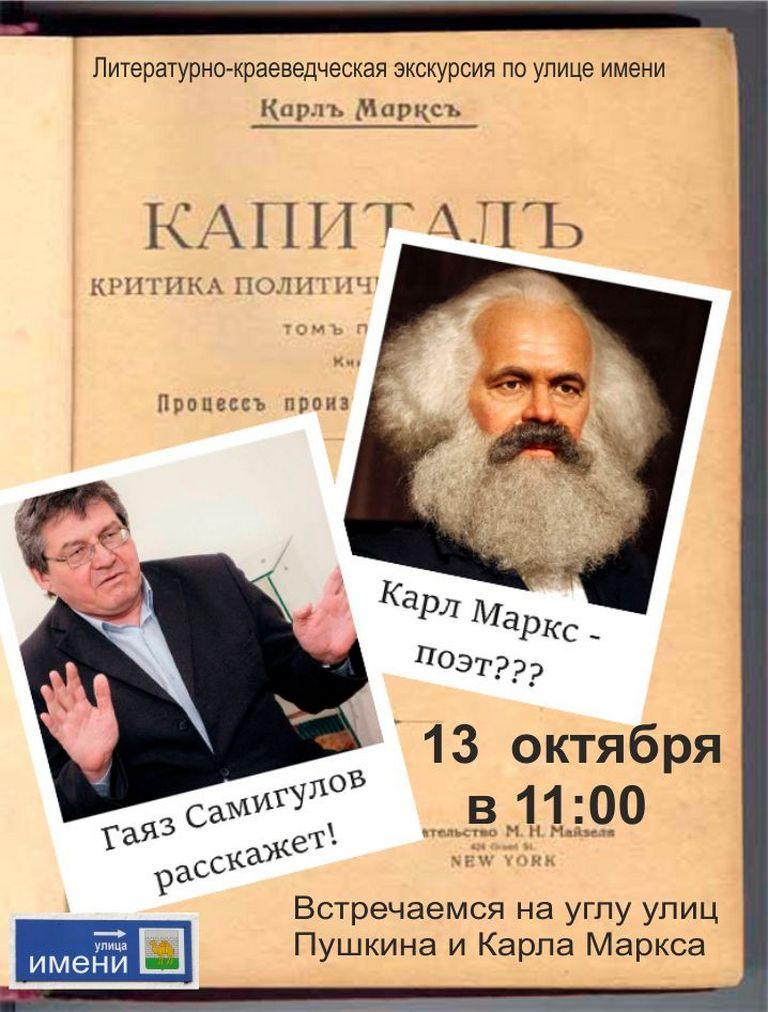 Поэт Карл Маркс и улица его имени