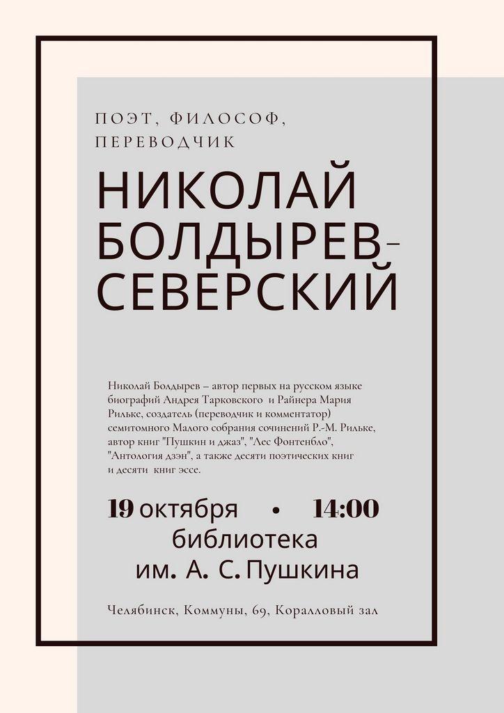Встреча с Николаем Болдыревым