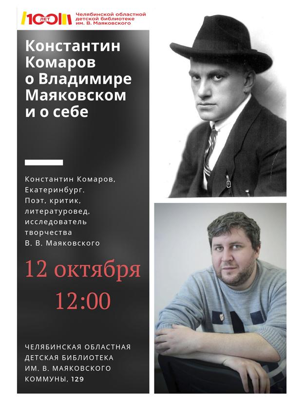Константин Комаров в Челябинске