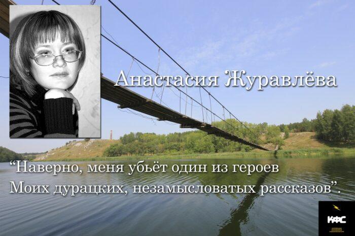 КФС. Анастасия Журавлёва