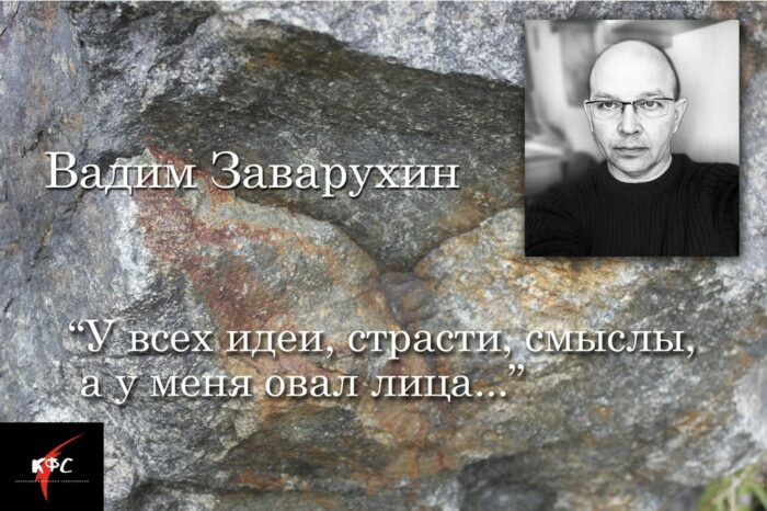 КФС. Вадим Заварухин
