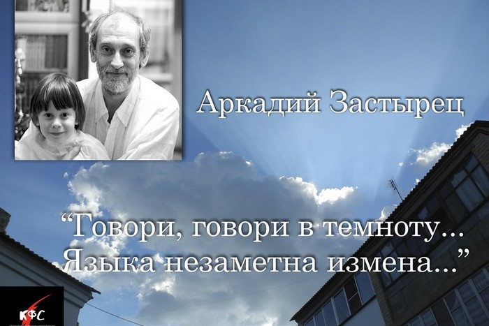 КФС. Аркадий Застырец
