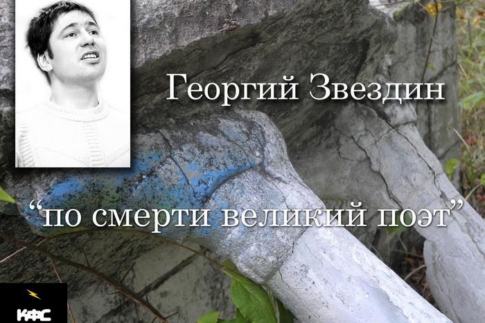 КФС. Георгий Звездин