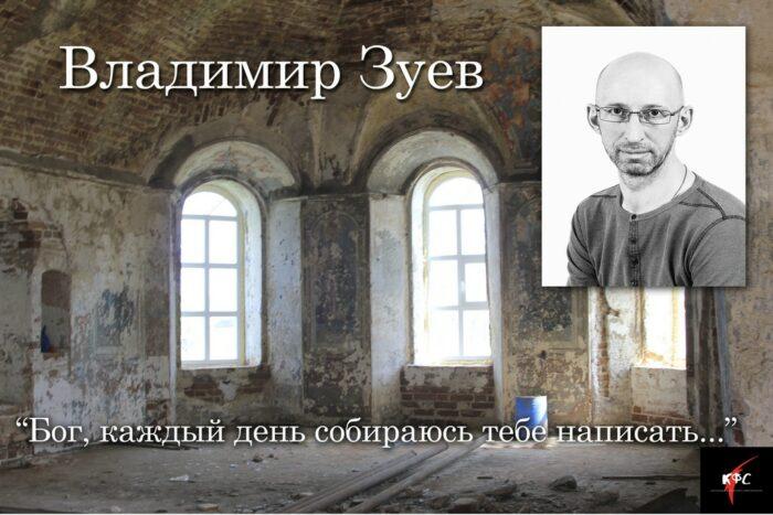 КФС.  Владимир Зуев