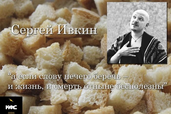 КФС. Сергей Ивкин