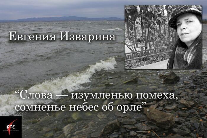 КФС. Евгения Изварина