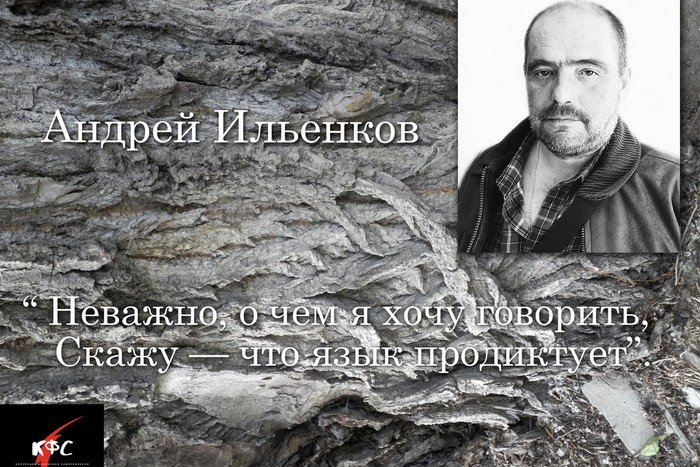 КФС.  Андрей Ильенков