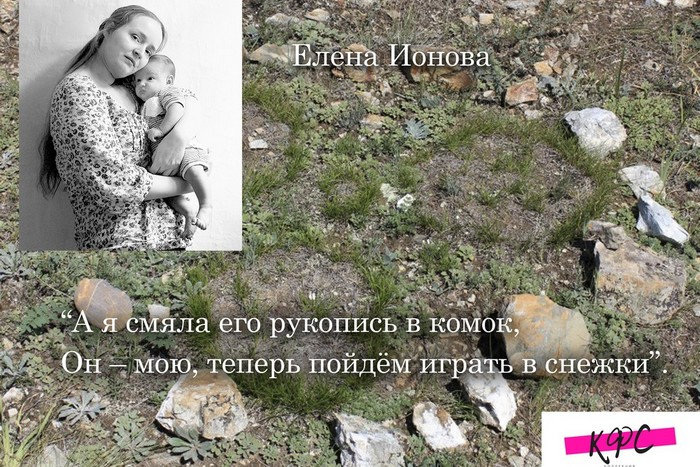 КФС. Елена Ионова