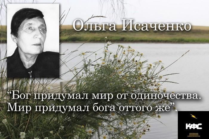 КФС. Ольга Исаченко