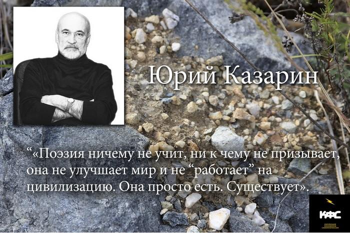 КФС. Юрий Казарин