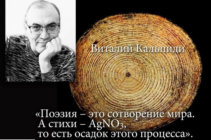 КФС. Виталий Кальпиди